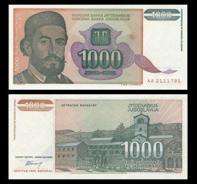 Югославия - 1000 динаров, 1994. UNC. Мультилот