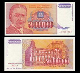 Югославия - 50000000 / 50 миллионов динар, 1993. UNC. Мультилот