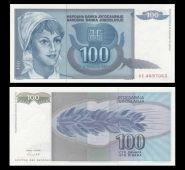 Югославия - 100 динар, 1992. aUNC. Мультилот