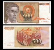 Югославия - 500 динар, 1991. UNC. Мультилот