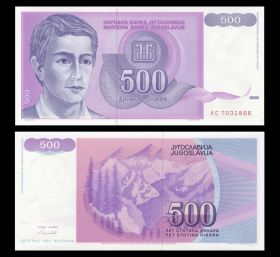 Югославия - 500 динар, 1992. UNC. Мультилот