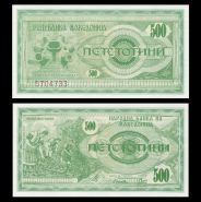 Македония - 500 динар, 1992. UNC. Мультилот