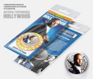 25 РУБЛЕЙ — Джейсон Стэтхэм (Jason Statham), гравировка, в открытке