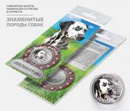 25 РУБЛЕЙ — Далматин (Dalmatian), гравировка, в открытке