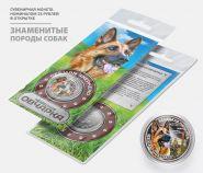25 РУБЛЕЙ — Немецкая овчарка (German Shepherd), гравировка, в открытке