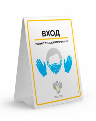 """Тейбл тент """"Вход только при в маске и перчатках"""", картон, А4 (297х210мм), Айдентика Технолоджи"""