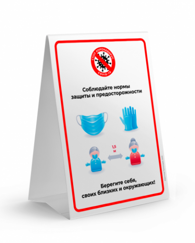 """Тейбл тент """"Соблюдайте меры предосторожности"""", картон, А4 (297х210мм), Айдентика Технолоджи"""