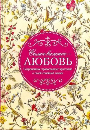 Самое важное любовь. Современные православные христиане о своей семейной жизни