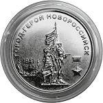 Город-герой Новороссийск 25 рублей ПМР 2020 без ошибки