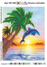 Фея Вышивки КР-483 Пальмы и Дельфин схема для вышивки бисером купить оптом в магазине Золотая Игла