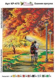 Фея Вышивки КР-475 Осенняя Прогулка схема для вышивки бисером купить оптом в магазине Золотая Игла