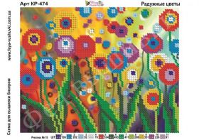 Фея Вышивки КР-474 Радужные Цветы схема для вышивки бисером купить оптом в магазине Золотая Игла