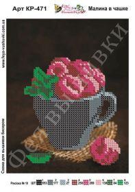Фея Вышивки КР-471 Малина в Чашке схема для вышивки бисером купить оптом в магазине Золотая Игла
