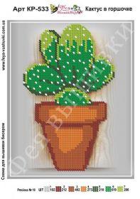 Фея Вышивки КР-533 Кактус в Горшке схема для вышивки бисером купить оптом в магазине Золотая Игла