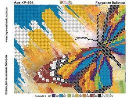 Фея Вышивки КР-494 Радужная Бабочка схема для вышивки бисером купить оптом в магазине Золотая Игла