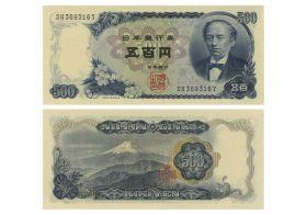 ЯПОНИЯ - 500 йен 1969. ПРЕСС UNC