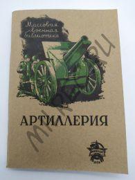 Артиллерия 1939 (репринтное издание)