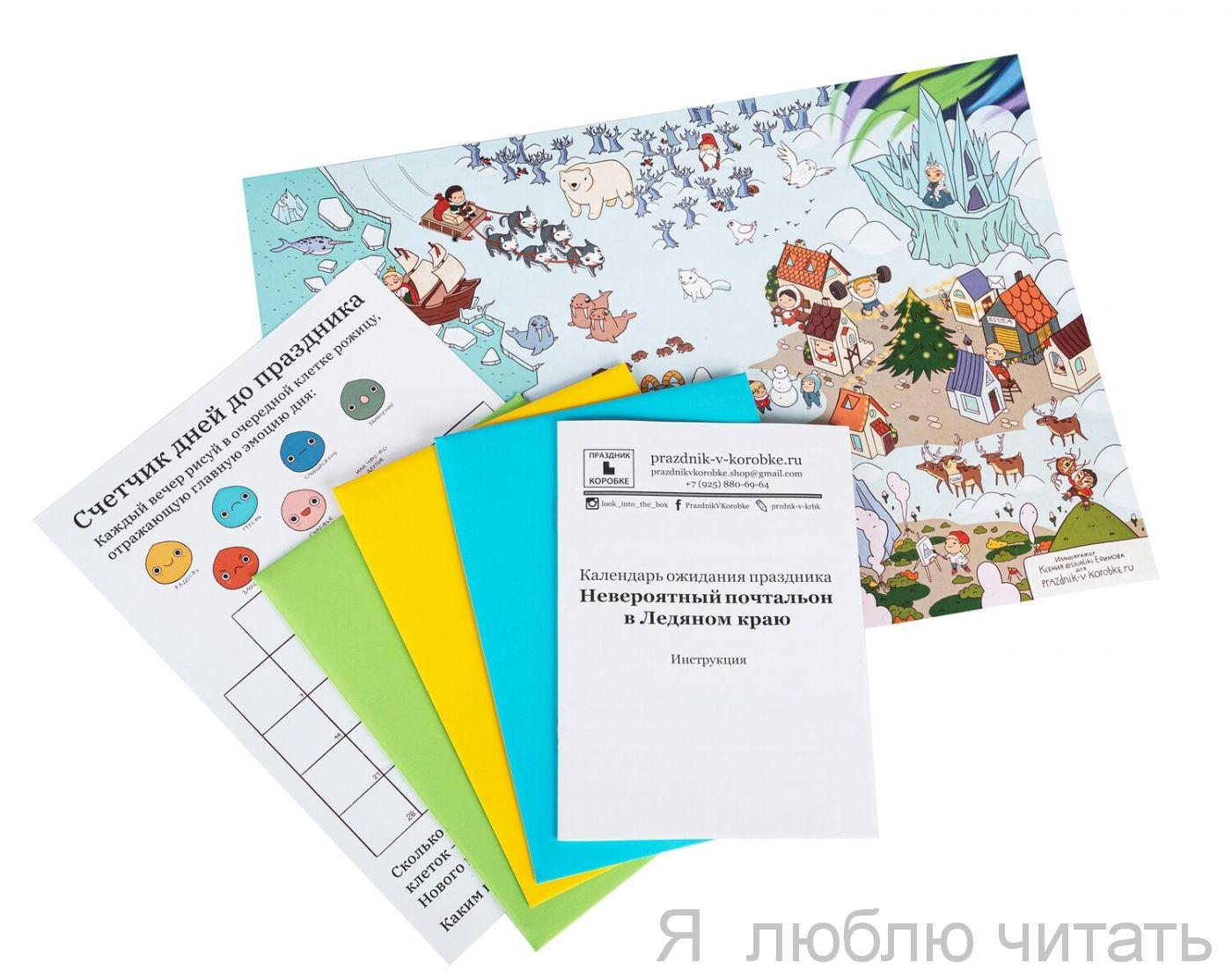 """Календарь ожидания Нового года """"Невероятный почтальон в Ледяном краю"""""""