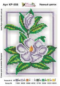 Фея Вышивки КР-558 Нежный Цветок схема для вышивки бисером купить оптом в магазине Золотая Игла