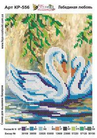 Фея Вышивки КР-556 Лебединая Любовь схема для вышивки бисером купить оптом в магазине Золотая Игла