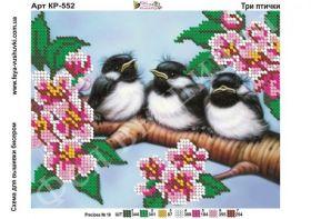 Фея Вышивки КР-552 Три Птички схема для вышивки бисером купить оптом в магазине Золотая Игла