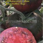 Tomat CHernyj gigant Black Giant, kollekcionnyj Myazinoj