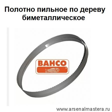 Полотно пильное по дереву биметаллическое 2240 х 10 x 0,6 мм 6 TPI BiM для ленточнопильных станков BAHCO 3851-10-0.6-H-6-2240