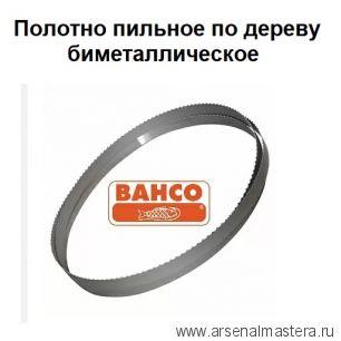 Полотно пильное по дереву биметаллическое 1575 х 10 х 0,6 мм 4 TPI BiM для ленточнопильных станков BAHCO 3851-10-0.6-H-4-1575
