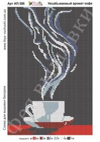 Фея Вышивки АП-386 Незабываемый Аромат Кофе схема для вышивки бисером купить оптом в магазине Золотая Игла