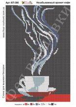 АП-386 Фея Вышивки. Незабываемый Аромат Кофе. А4 (набор 925 рублей)