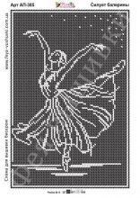 АП-385 Фея Вышивки. Силуэт Балерины. А4 (набор 900 рублей)