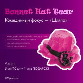 """Bonnet Hat Tear Комедийный фокус """"Шляпа"""" (1уп/10 шт)"""