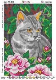 Фея Вышивки АП-414 Кот и Цветы схема для вышивки бисером купить оптом в магазине Золотая Игла