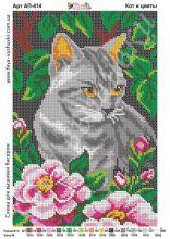 АП-414 Фея Вышивки. Кот и Цветы. А4 (набор 900 рублей)