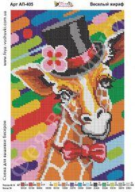 Фея Вышивки АП-405 Весёлый Жираф схема для вышивки бисером купить оптом в магазине Золотая Игла