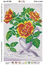 АП-399 Фея Вышивки. Розы в Вазе. А4 (набор 900 рублей)