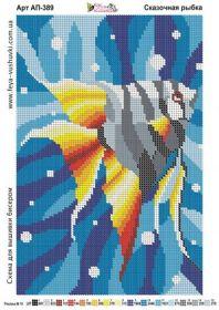 АП-389 Фея Вышивки. Сказочная Рыбка. А4 (набор 900 рублей)