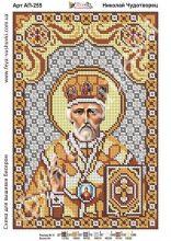 АП-255 Фея Вышивки. Святой Николай Чудотворец. А4 (набор 875 рублей)