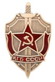 Значок - КГБ СССР (тяжелый)
