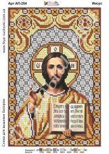 АП-254 Фея Вышивки. Иисус. А4 (набор 775 рублей)