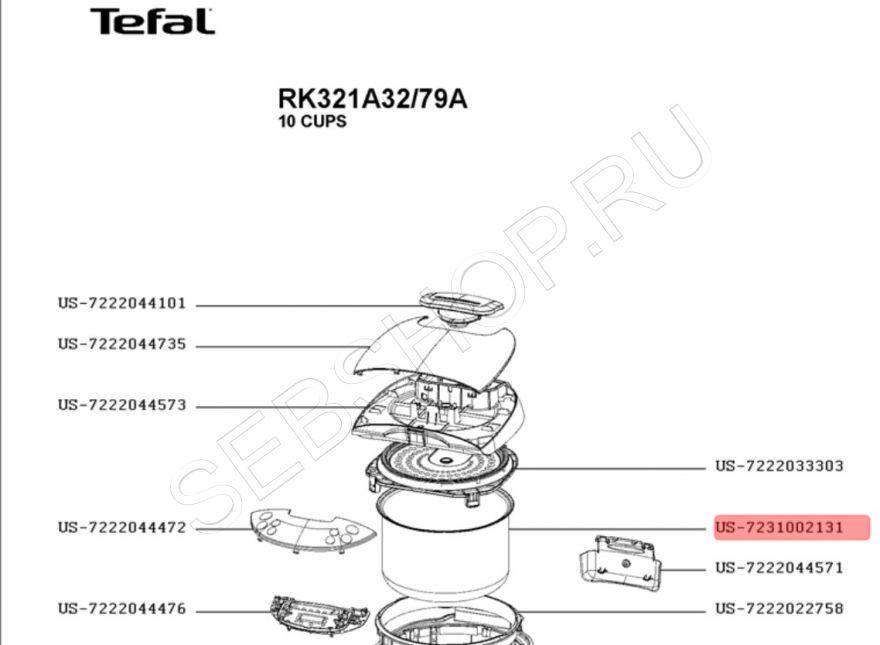 Чаша мультиварки - рисоварки TEFAL  моделей RK321.  Артикул US-7231002131
