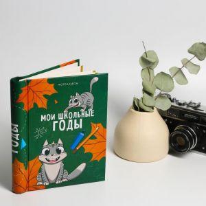 Фотоальбом 10 магнитных листов «Мои школьные годы», 16 х 19 см
