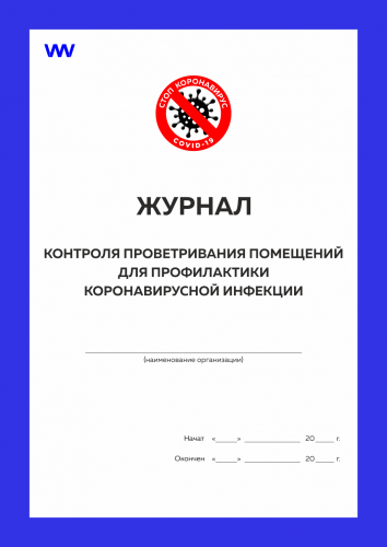 Журнал контроля проветривания помещений для профилактики коронавирусной инфекции, Роспотребнадзор, Докс Принт