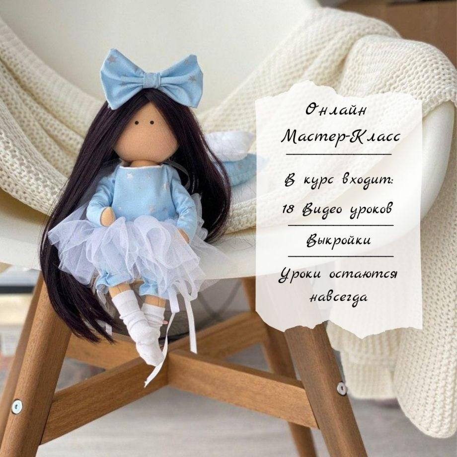 Онлайн Мастер Класс по Интерьерной кукле с гнущимися ножками
