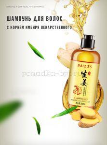 Оригинал Шампунь для волос с экстрактом корня имбиря лекарственного Images Silky Delicate Gentle Care Shampoo 300мл