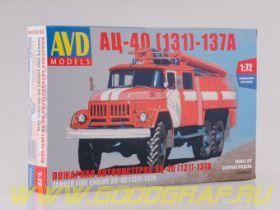 Сборная модель АЦ-40(131)-137А