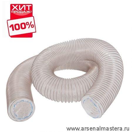 Прозрачный полиолефиновый шланг длиной L 5 м D 100 мм стенка 0,6 мм Woodwork WE-100-50 ХИТ!