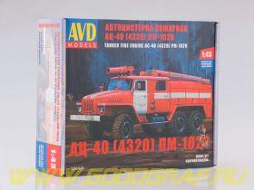 Сборная модель Пожарная цистерна АЦ-40 (4320) ПМ-102В