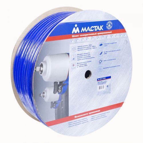 Шланг пневматический высокого давления 10х15 мм, бухта 100 м, полиуретановый МАСТАК 681-10100