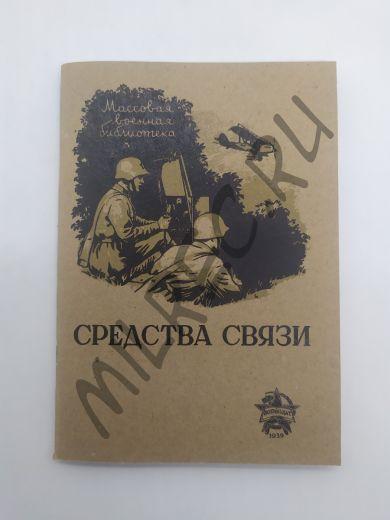 Средства связи 1939 (репринтное издание)